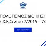 ΑΠΟΛΟΓΙΣΜΟΣ ΔΙΟΙΚΗΣΗΣ του Ε.Χ.Κ.Σελίου 7/2015 – 7/2019